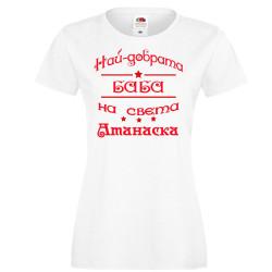Дамска тениска Атанасовден най-добрата баба на света Атанаска