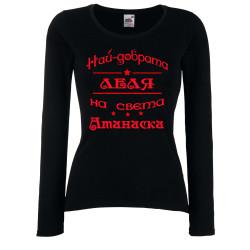 Дамска тениска Атанасовден най-добрата леля на света Атанаска