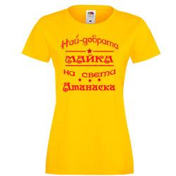 Дамска тениска Атанасовден най-добрата Майка на света Атанаска