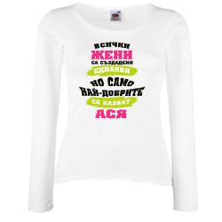 Дамска тениска Атанасовден най-добрите ЖЕНИ се казват АСЯ