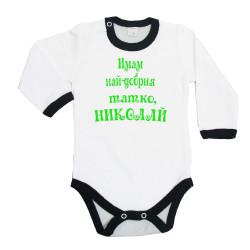 """Бебешко боди Никулден """"Най-добрият татко Николай"""" - черен кант/дълъг ръкав"""
