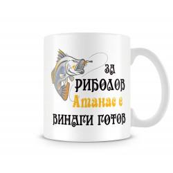 Чаша Атанасовден Атанас ЗА РИБОЛОВ винаги готов 2