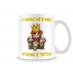Чаша Атанасовден Атанас не е име а титла 1