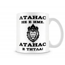 Чаша Атанасовден Атанас не е име а титла 2