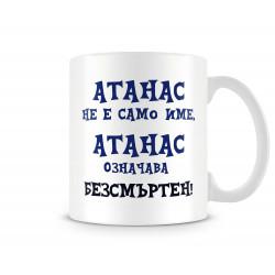 Чаша Атанасовден АТАНАС не е име, АТАНАС означава БЕЗСМЪРТЕН