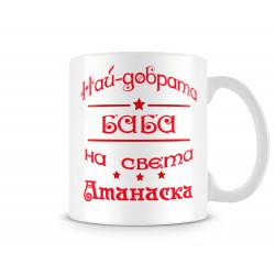 Чаша Атанасовден най-добрата БАБА на света Атанаска