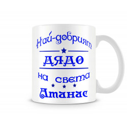 Чаша Атанасовден най-добрия ДЯДО на света Атанас