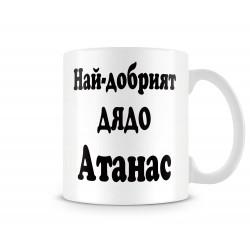 Чаша Атанасовден Най-добрият ДЯДО Атанас