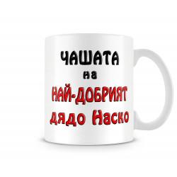 Чаша Атанасовден Чашата на най-добрият дядо НАСКО