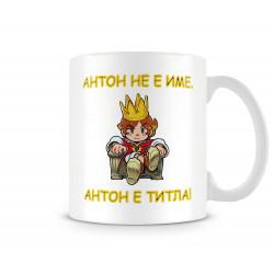 Чаша Антоновден Антон не е име а титла 1