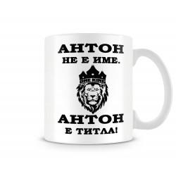 Чаша Антоновден Антон не е име а титла 2