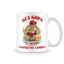 Чаша Антоновден БЕЗ БИРА на Антон СЪРЦЕТО СПИРА