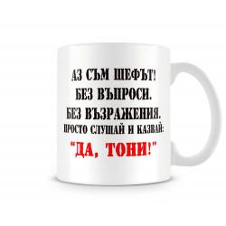 Чаша Антоновден ДА ТОНИ 2