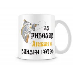 Чаша Антоновден За риболов Антон винаги готов 2