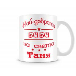 Чаша най-добрата БАБА на света Таня