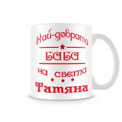 Чаша най-добрата БАБА на света Татяня