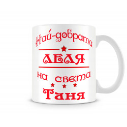Чаша най-добрата ЛЕЛЯ на света Таня