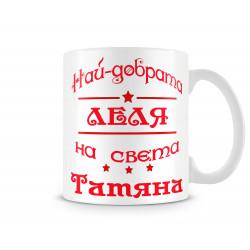 Чаша най-добрата ЛЕЛЯ на света Татяня