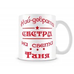 Чаша най-добрата СЕСТРА на света Таня