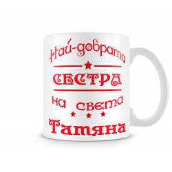 Чаша най-добрата СЕСТРА на света Татяна