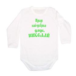 """Бебешко боди Никулден """"Най-добрият дядо Николай"""" - бяло/дълъг ръкав"""