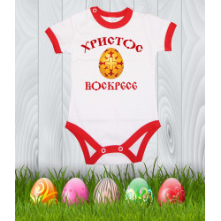 """Бебешко боди Великден """"Христос Воскресе 4"""""""
