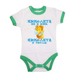 """Бебешко боди Никулден """"Николета е титла (риба)"""" - зелен кант/къс ръкав"""