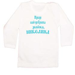 """Бебешка блуза с дълъг ръкав Никулден """"Най-добрата майка Николина"""" - бяла"""