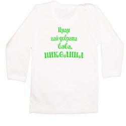 """Бебешка блуза с дълъг ръкав Никулден """"Най-добрата баба Николина"""" - бяла"""
