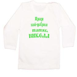 """Бебешка блуза с дълъг ръкав Никулден """"Най-добрият татко Никола"""" - бяла"""