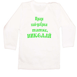 """Бебешка блуза с дълъг ръкав Никулден """"Най-добрият татко Николай"""" - бяла"""