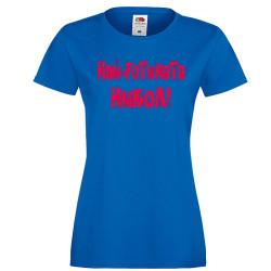 """Дамска тениска с къс ръкав Никулден """"Най-готината Никол"""" - синя"""
