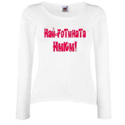 """Дамска тениска с дълъг ръкав Никулден """"Най-готината Ники"""" - бяла"""