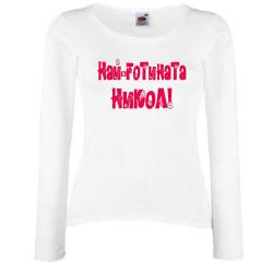 """Дамска тениска с дълъг ръкав Никулден """"Най-готината Никол"""" - бяла"""