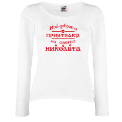 """Дамска тениска с дълъг ръкав Никулден """"Най-добрата приятелка Николета"""" - бяла"""