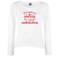 """Дамска тениска с дълъг ръкав Никулден """"Най-добрата сестра Николета"""" - бяла"""
