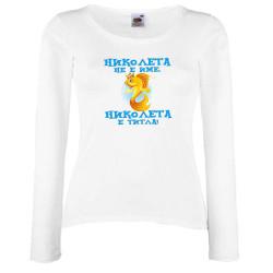 """Дамска тениска с дълъг ръкав Никулден """"Николета е титла (риба)"""" - бяла"""