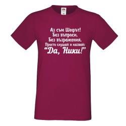 """Мъжка тениска с къс ръкав Никулден """"Аз съм шефът (Ники)"""" - светло сива"""