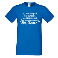 """Мъжка тениска с къс ръкав Никулден """"Аз съм шефът (Кольо)"""" - синя"""
