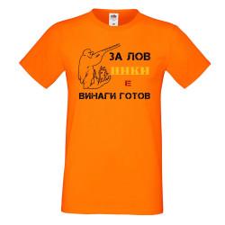 """Мъжка тениска с къс ръкав Никулден """"Ники за лов винаги готов (пушка 1)"""" - оранжева"""