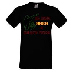 """Мъжка тениска с къс ръкав Никулден """"Ники за лов винаги готов (пушка 2)"""" - черна"""
