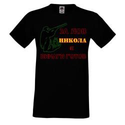 """Мъжка тениска с къс ръкав Никулден """"Никола за лов винаги готов (пушка 2)"""" - черна"""