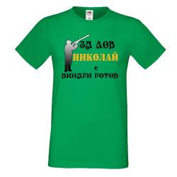 """Мъжка тениска с къс ръкав Никулден """"Николай за лов винаги готов (пушка 3)"""" - зелена"""