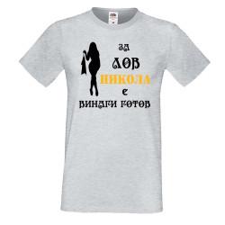 """Мъжка тениска с къс ръкав Никулден """"Никола за лов винаги готов (жена)"""" - светло сива"""