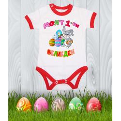 """Бебешко боди Моят 1-ви Великден """"Заек рисува - розови букви"""""""