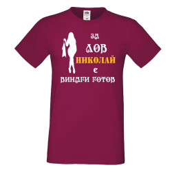 """Мъжка тениска с къс ръкав Никулден """"Николай за лов винаги готов (жена)"""" - бургунди"""