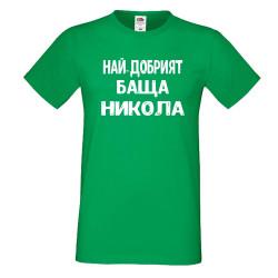 """Мъжка тениска с къс ръкав Никулден """"Най-добрият баща Никола"""" - зелена"""
