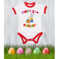 "Бебешко боди Моят 1-ви Великден ""Заек с количка - розови букви"""