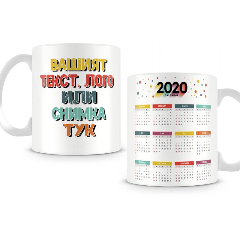 Персонализирана чаша с календар 2020 с текст или снимка по избор