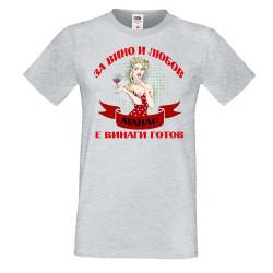 Мъжка тениска За Вино и Любов Атанас е винаги готов